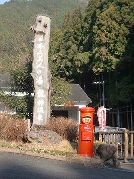 龍神温泉 下御殿 和歌山 無料  画像