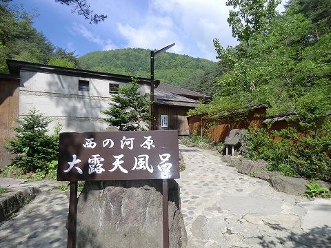草津温泉「西の河原露天風呂」