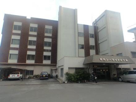 古里温泉 桜島シーサイドホテル 鹿児島 無料  画像