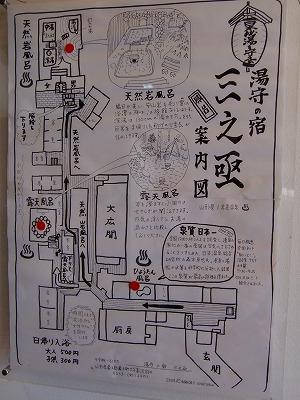 湯守の宿三之亟 赤倉温泉 館内 画像