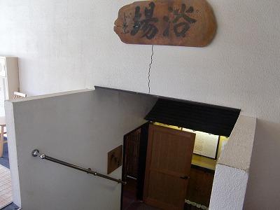 湯守の宿三之亟 赤倉温泉 混浴 画像