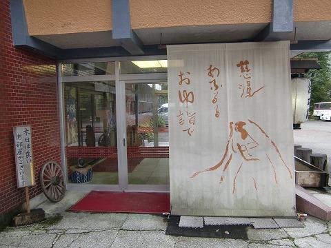 猿ヶ京温泉 ホテル湖城閣 日帰り温泉 群馬 画像