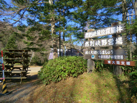 然別峡温泉 夫婦の湯 北海道 混浴 露天風呂 野天湯 画像