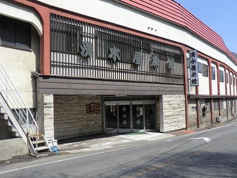 湯野上温泉 清水屋旅館 外観 日帰り温泉 福島 混浴 画像