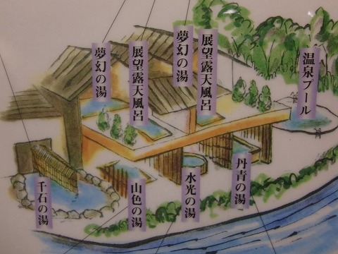 中川温泉 信玄館 神奈川 混浴 露天風呂 日帰り入浴 温泉 画像