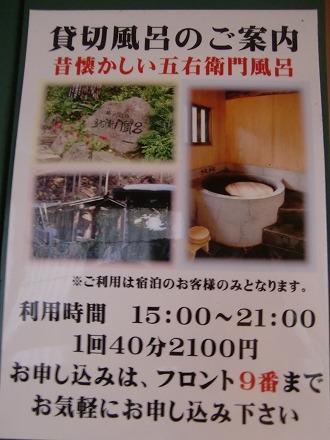 新祖谷温泉 ホテルかずら橋 貸切露天風呂 温泉 画像