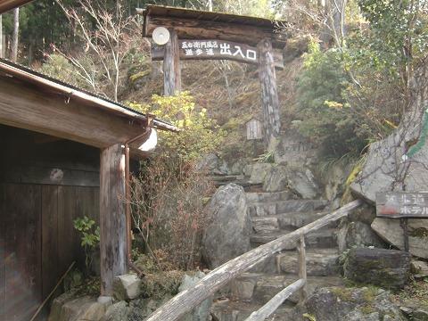 新祖谷温泉 ホテルかずら橋 徳島 貸切露天風呂 温泉 画像