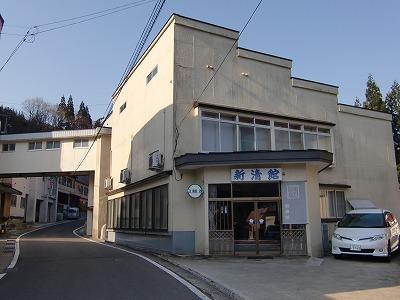湯川温泉 旅館新清館