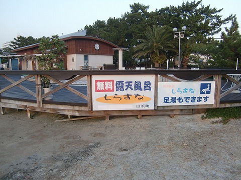南紀白浜温泉「しらすな」和歌山 露天風呂 日帰り 混浴 画像