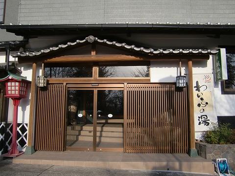 菊池温泉「城山荘」