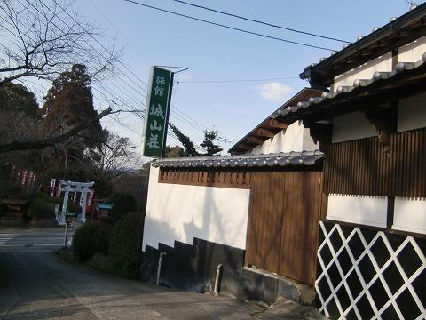菊池温泉 城山荘 熊本 無料  画像