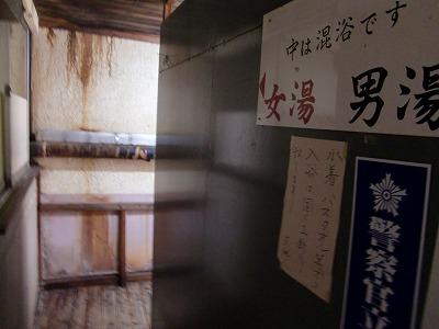 松川温泉 松楓荘 温泉 混浴 露天風呂 日帰り入浴 画像