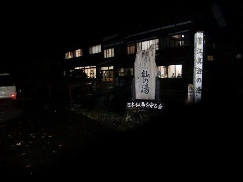 杣温泉 杣温泉旅館 日帰り温泉 秋田 画像