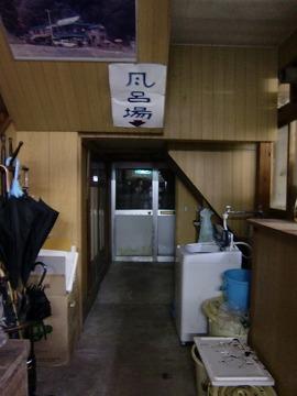杣温泉 杣温泉旅館 日帰り温泉 秋田 女性用内湯 画像