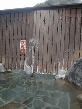 天ヶ瀬温泉 天ヶ瀬観光ホテル みるき~すぱサンビレッヂ 大分 女性専用露天風呂 日帰り入浴 温泉 画像