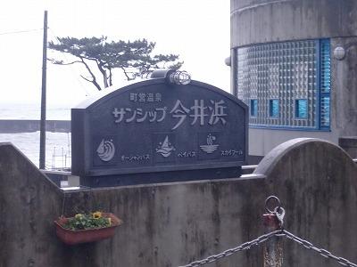 今井浜温泉「サンシップ今井浜」静岡 露天風呂 水着着用 混浴 画像