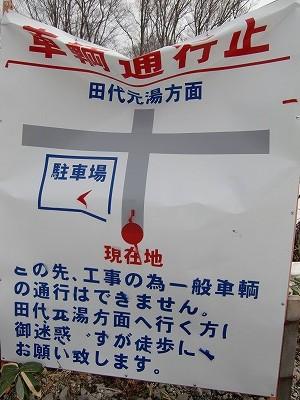 青森 田代元湯 混浴 露天 野湯 画像