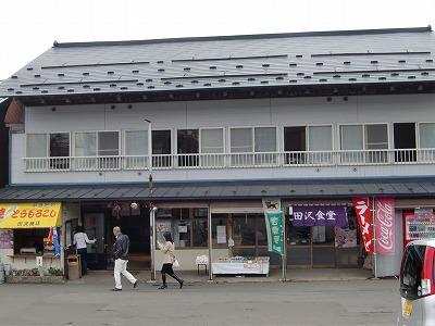 青森 嶽温泉「田沢旅館」 混浴 日帰り入浴 温泉 画像