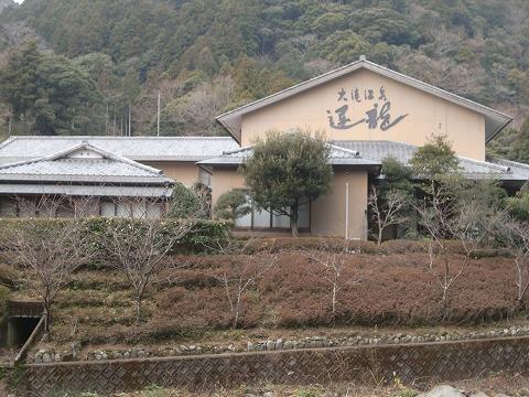 大滝・七滝温泉「運龍」