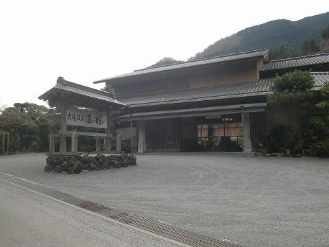 大滝・七滝温泉 運龍 静岡 温泉 画像
