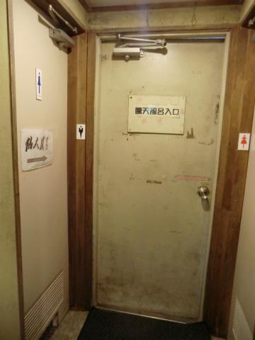 山田温泉 風景館 露天風呂 長野 日帰り温泉 画像