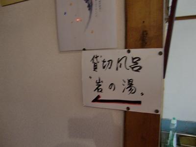 川原湯温泉 山木館  群馬 画像