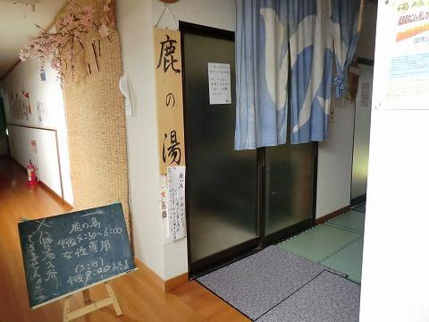 湯岐温泉 和泉屋旅館 日帰り温泉 福島 混浴 画像