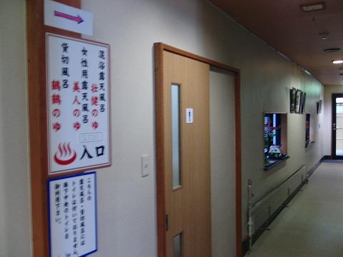 湯西川温泉 湯の季(旧湯西川別館) 日帰り温泉 栃木 画像
