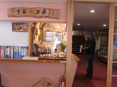 湯西川温泉 湯の季(旧湯西川別館) ロビー 日帰り温泉 栃木 混浴 露天風呂 画像