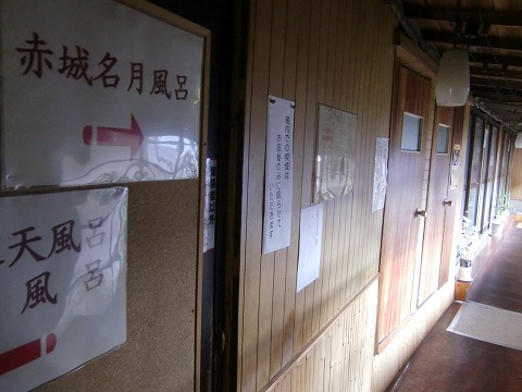 赤城温泉 湯之沢館 日帰り入浴 群馬 画像