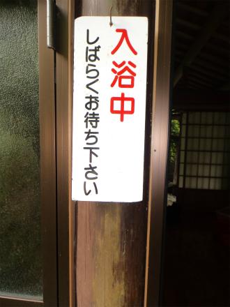 吉尾温泉 湧泉閣 熊本 混浴 露天風呂 日帰り入浴 温泉 画像