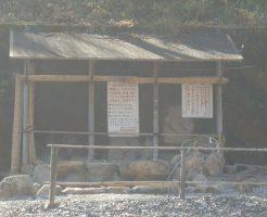 川湯共同露天風呂の画像