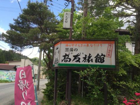 黒湯の高友旅館 東鳴子温泉 入り口 画像