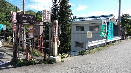 木賊温泉 共同浴場 露天岩風呂 福島県 混浴 日帰り入浴 温泉 画像