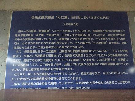 長湯温泉 ガニ湯の説明、いわれが書かれています