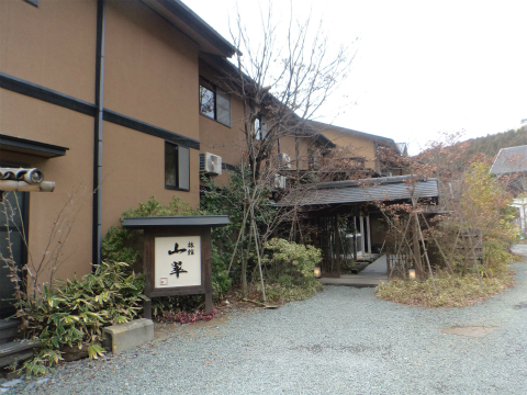 はげの湯温泉 旅館 山翠 熊本 無料  画像