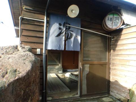 はげの湯温泉 山翠 はげの湯温泉 山翠 洞窟風呂入口の画像