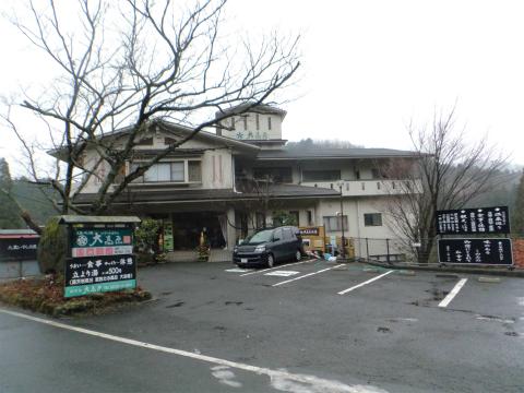 筋湯温泉 ホテル大高原の画像