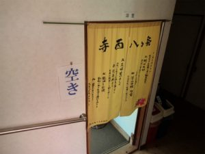 湯岐温泉「山形屋旅館」貸切風呂の入口