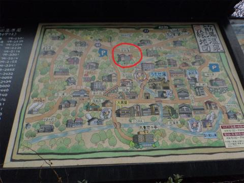 筋湯温泉 名水の宿 宝珠屋の画像