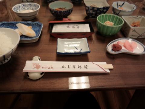 川中温泉 かど半旅館の食事 朝食 画像