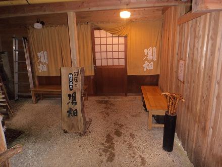山中温泉「花つばき」の混浴露天風呂 湯畑入口