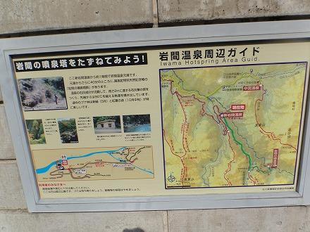 山崎旅館から岩間温泉元湯まで歩けます