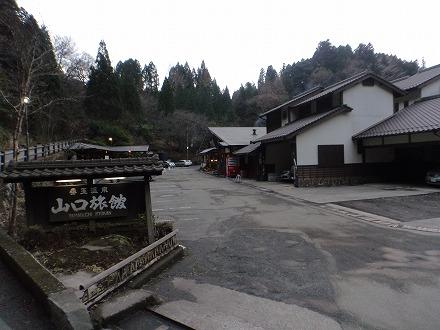 垂玉温泉「山口旅館」
